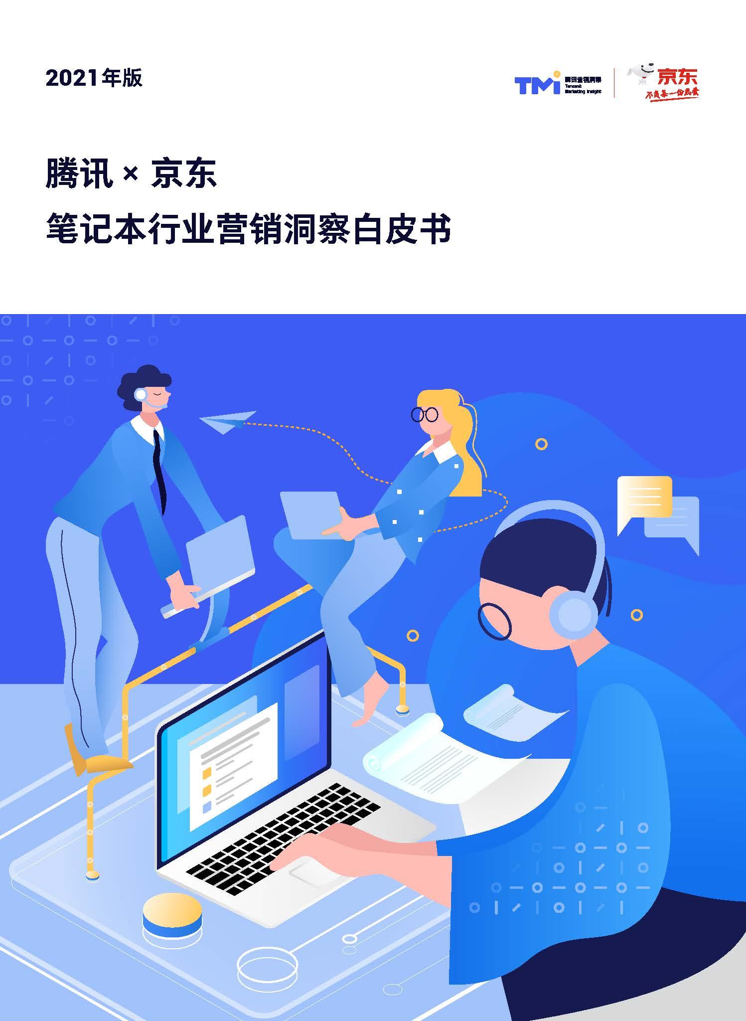 腾讯联合京东,发布笔记本电脑行业营销洞察白皮书