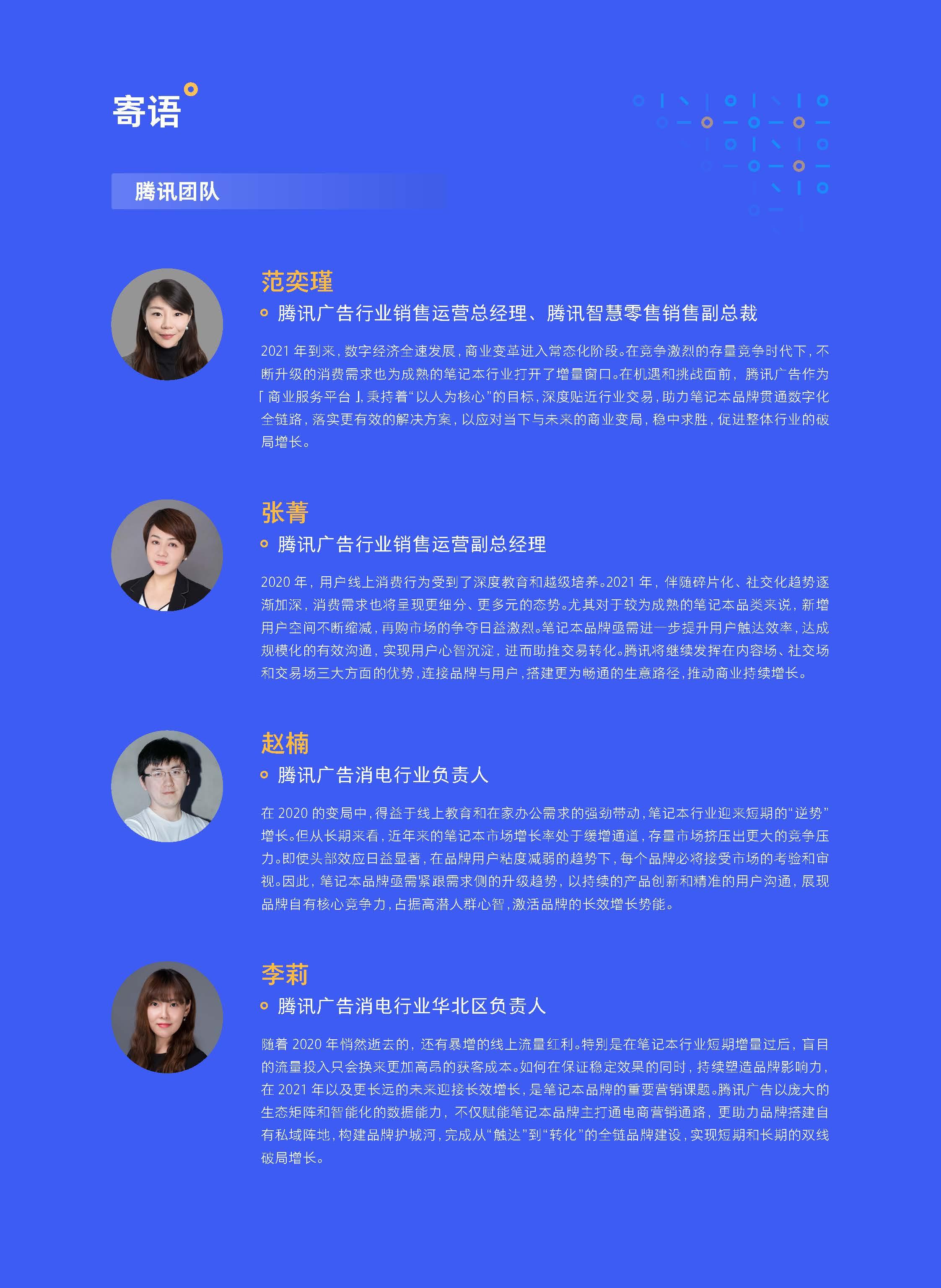 腾讯联合京东,发布笔记本电脑行业营销洞察白皮书图2