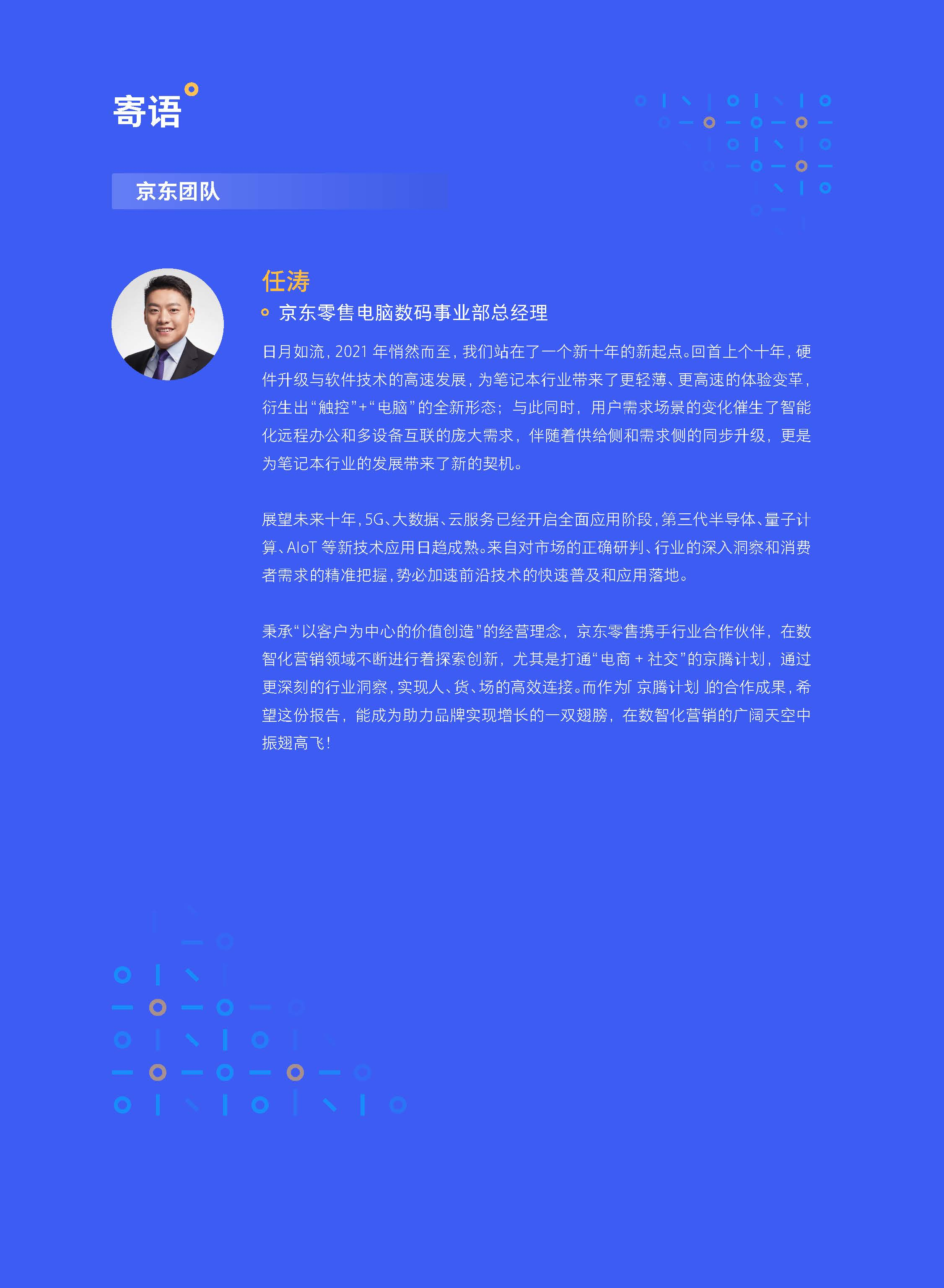 腾讯联合京东,发布笔记本电脑行业营销洞察白皮书图3